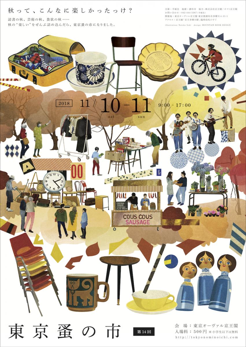 nomi-14-T-poster-nyuko